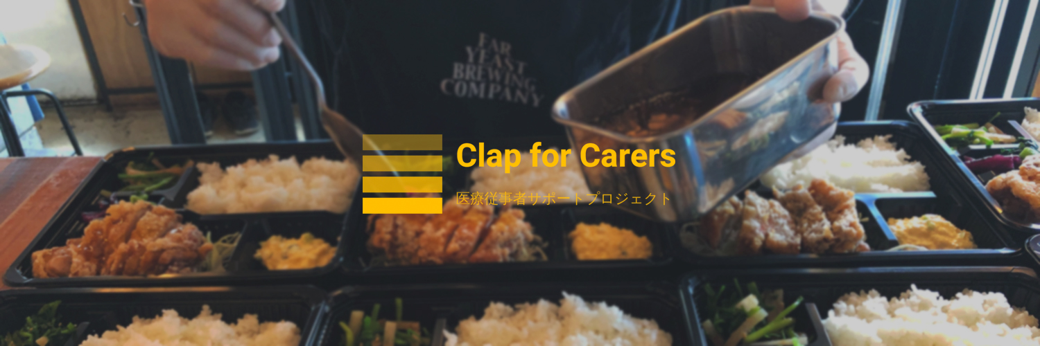 Clap for Carers 医療従事者サポートプロジェクト